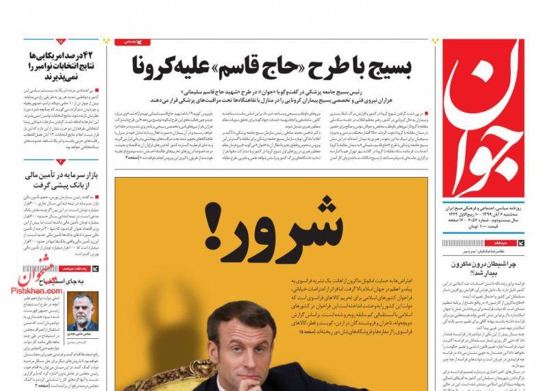 عناوین اخبار روزنامه جوان در روز سهشنبه ۶ آبان
