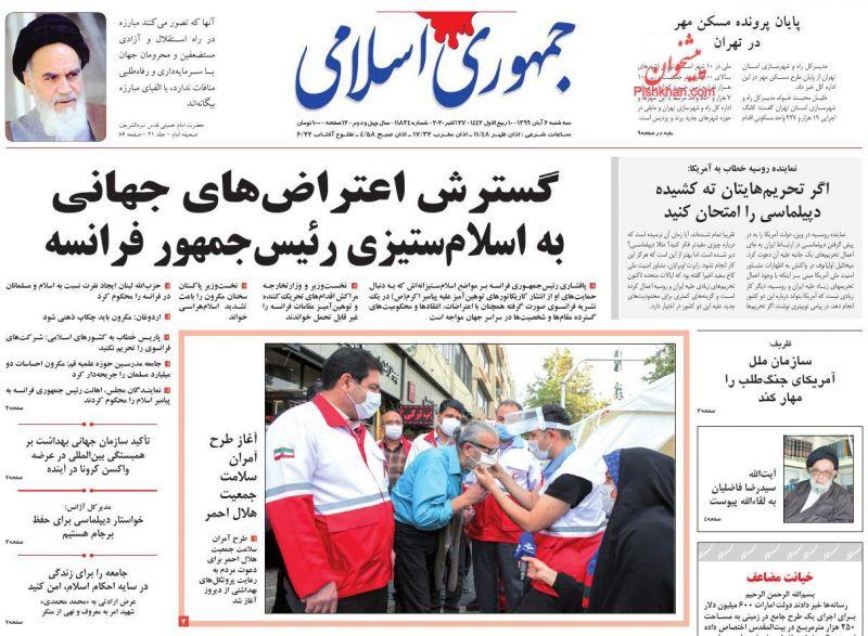 عناوین اخبار روزنامه جمهوری اسلامی در روز سهشنبه ۶ آبان