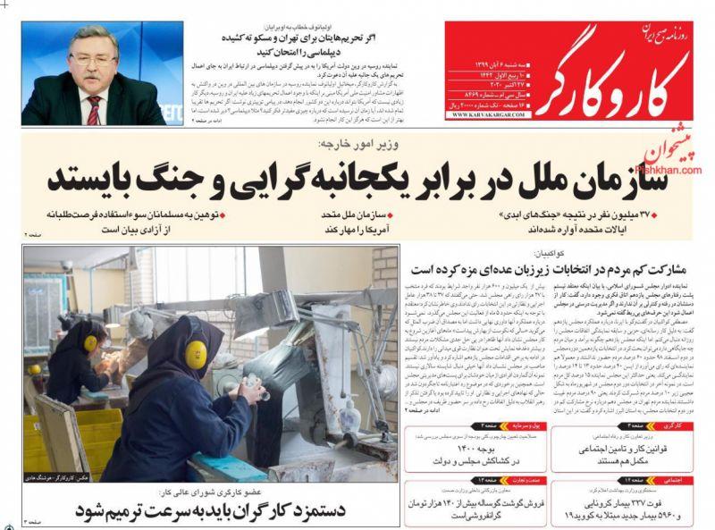 عناوین اخبار روزنامه کار و کارگر در روز سهشنبه ۶ آبان
