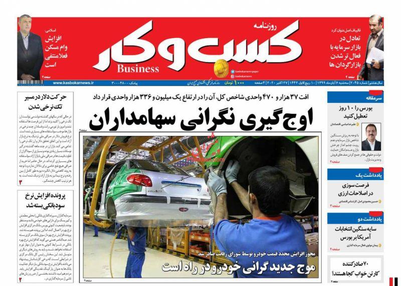 عناوین اخبار روزنامه كسب و كار در روز سهشنبه ۶ آبان
