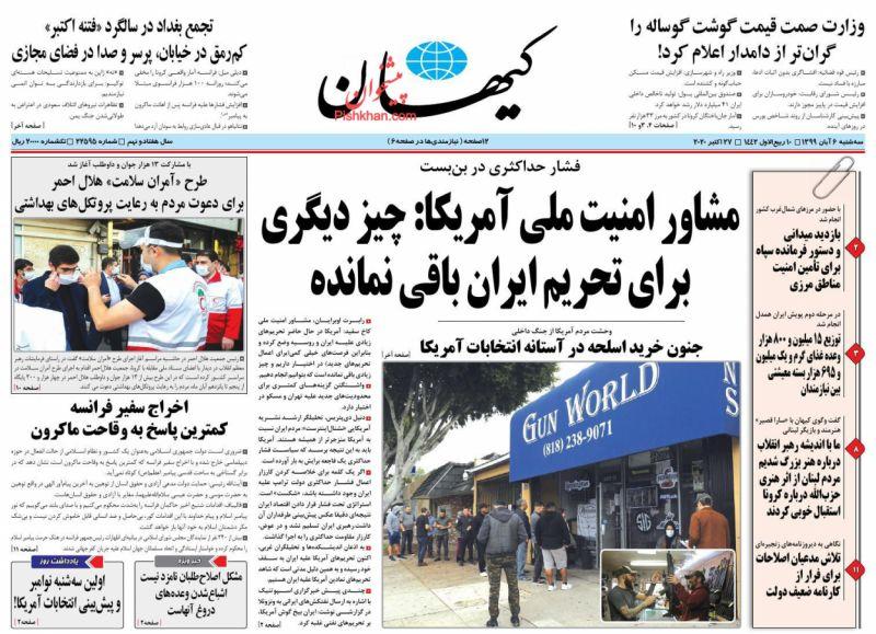 عناوین اخبار روزنامه کيهان در روز سهشنبه ۶ آبان