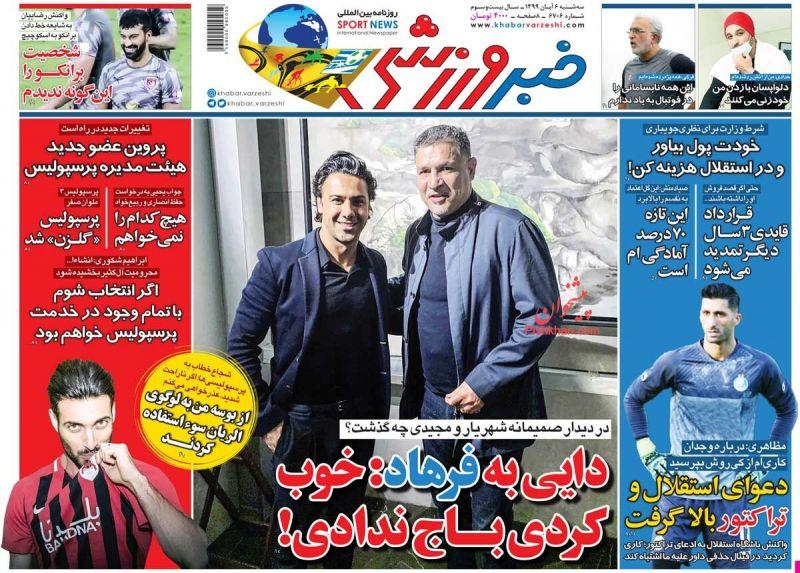 عناوین اخبار روزنامه خبر ورزشی در روز سهشنبه ۶ آبان