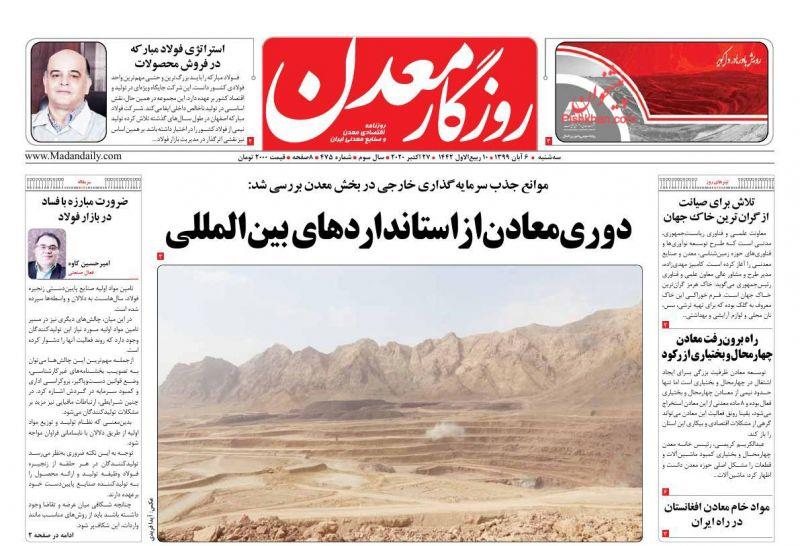 عناوین اخبار روزنامه روزگار معدن در روز سهشنبه ۶ آبان