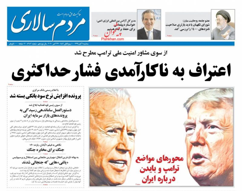 عناوین اخبار روزنامه مردم سالاری در روز سهشنبه ۶ آبان