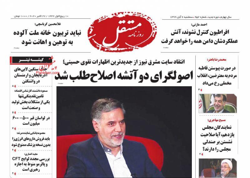 عناوین اخبار روزنامه مستقل در روز سهشنبه ۶ آبان