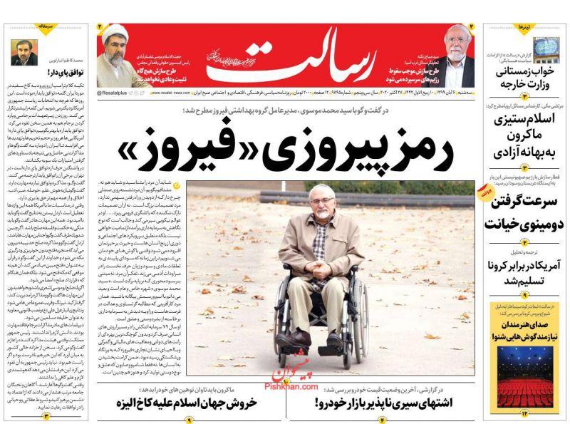 عناوین اخبار روزنامه رسالت در روز سهشنبه ۶ آبان