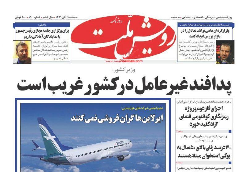 عناوین اخبار روزنامه رویش ملت در روز سهشنبه ۶ آبان