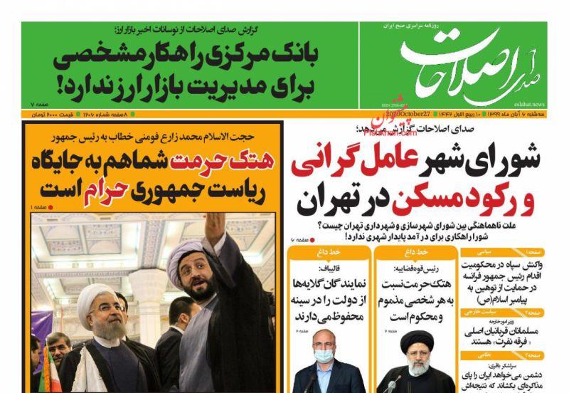 عناوین اخبار روزنامه صدای اصلاحات در روز سهشنبه ۶ آبان