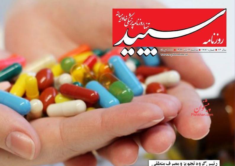 عناوین اخبار روزنامه سپید در روز سهشنبه ۶ آبان
