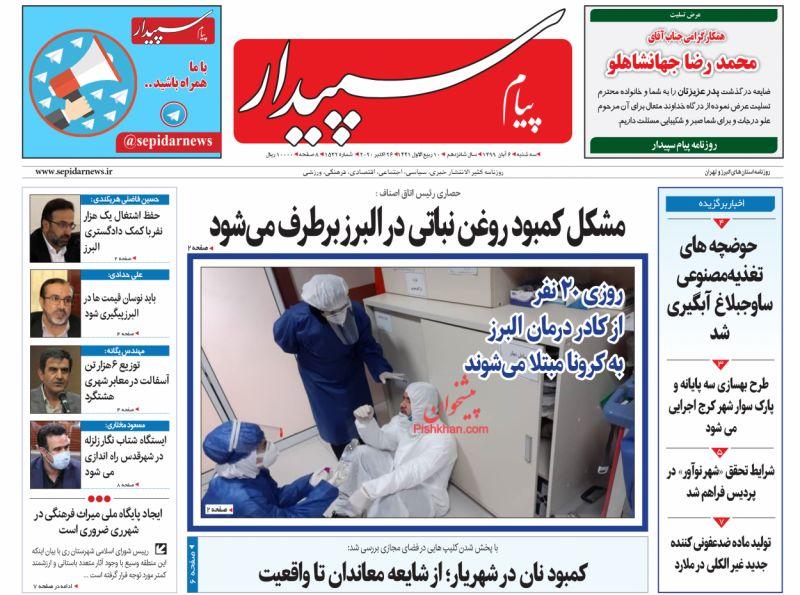 عناوین اخبار روزنامه پیام سپیدار در روز سهشنبه ۶ آبان
