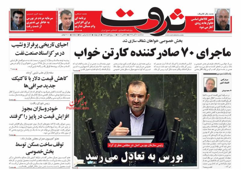 عناوین اخبار روزنامه ثروت در روز سهشنبه ۶ آبان