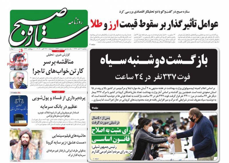 عناوین اخبار روزنامه ستاره صبح در روز سهشنبه ۶ آبان