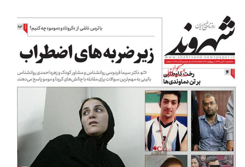 عناوین اخبار روزنامه شهروند در روز سهشنبه ۶ آبان