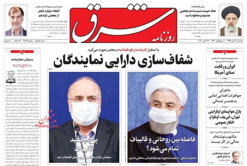 عناوین اخبار روزنامه شرق در روز سهشنبه ۶ آبان