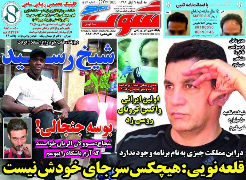عناوین اخبار روزنامه شوت در روز سهشنبه ۶ آبان