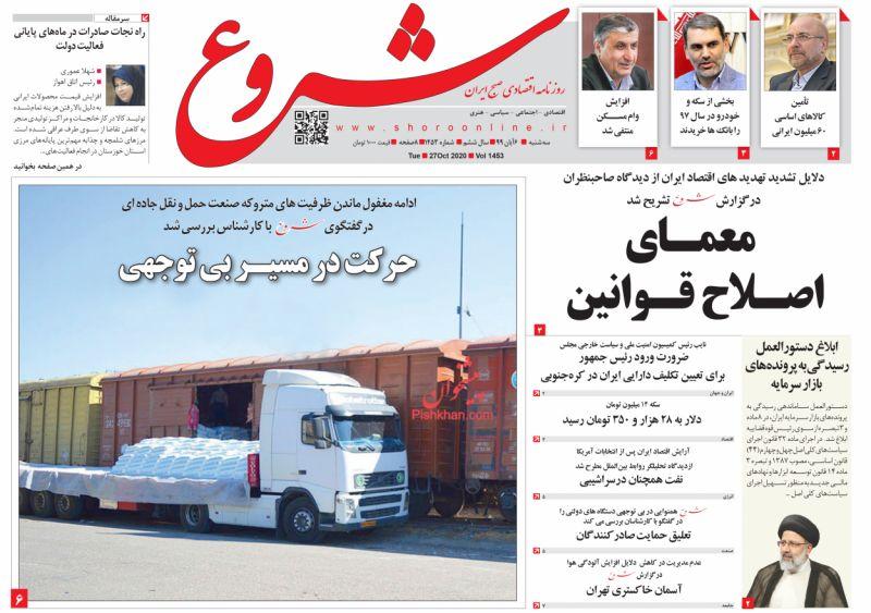 عناوین اخبار روزنامه شروع در روز سهشنبه ۶ آبان