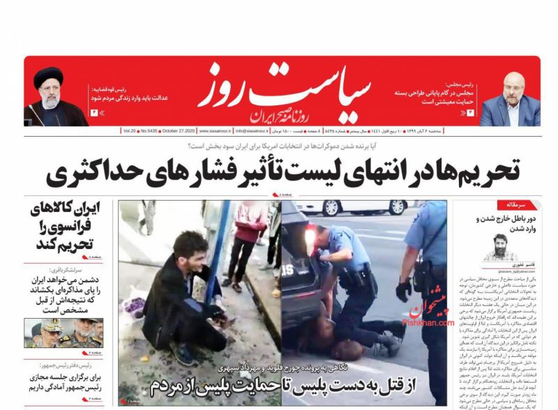 عناوین اخبار روزنامه سیاست روز در روز سهشنبه ۶ آبان