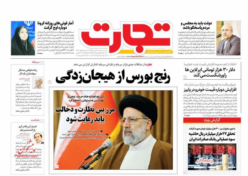 عناوین اخبار روزنامه تجارت در روز سهشنبه ۶ آبان