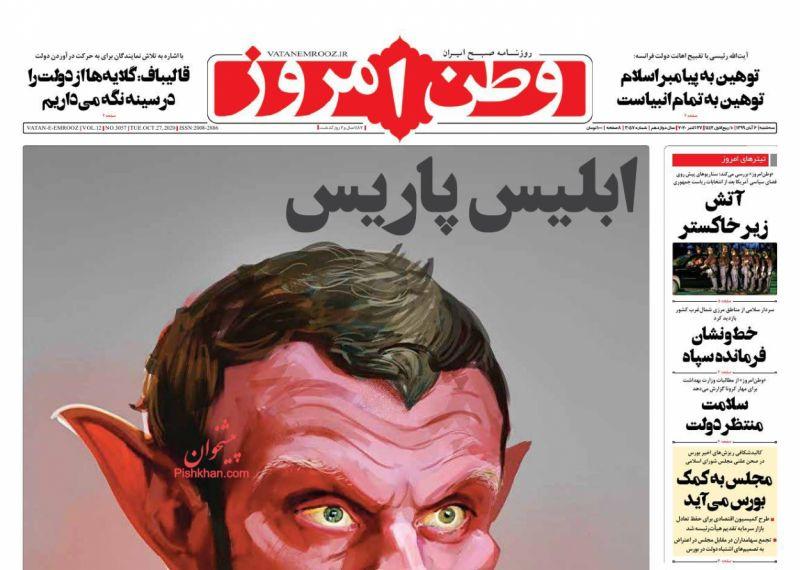 عناوین اخبار روزنامه وطن امروز در روز سهشنبه ۶ آبان