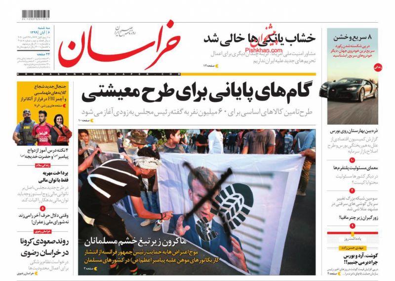 عناوین اخبار روزنامه خراسان در روز سهشنبه ۶ آبان