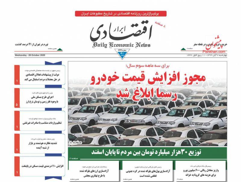 عناوین اخبار روزنامه ابرار اقتصادی در روز چهارشنبه ۷ آبان