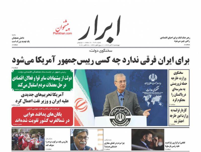 عناوین اخبار روزنامه ابرار در روز چهارشنبه ۷ آبان