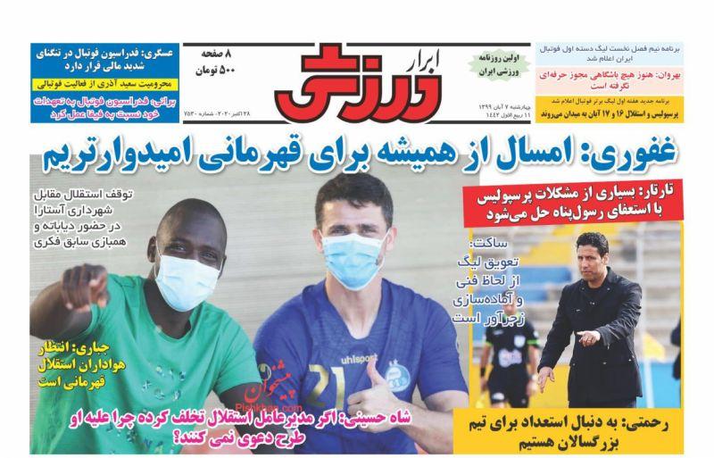 عناوین اخبار روزنامه ابرار ورزشى در روز چهارشنبه ۷ آبان
