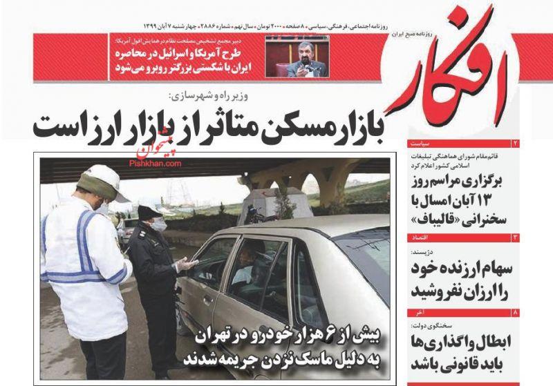 عناوین اخبار روزنامه افکار در روز چهارشنبه ۷ آبان