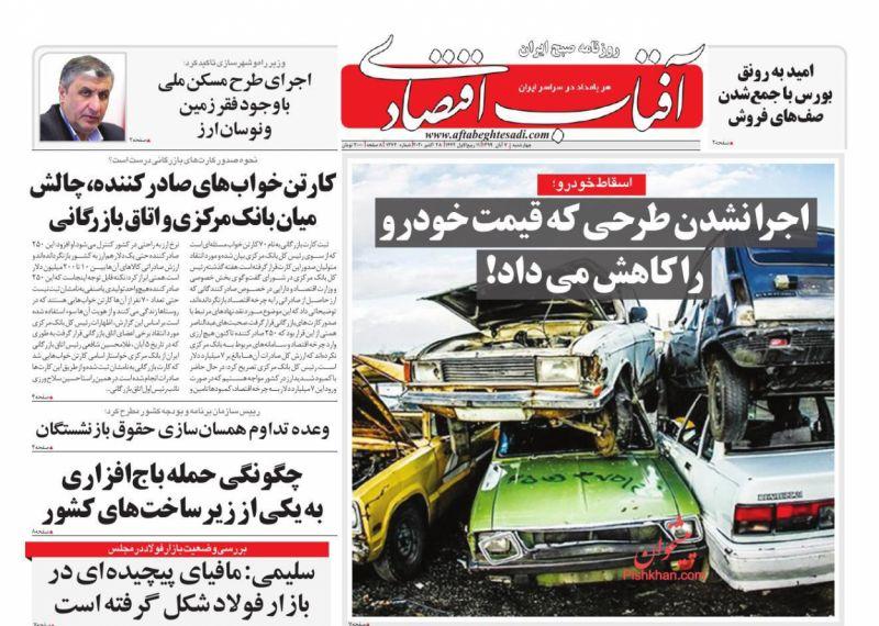 عناوین اخبار روزنامه آفتاب اقتصادی در روز چهارشنبه ۷ آبان