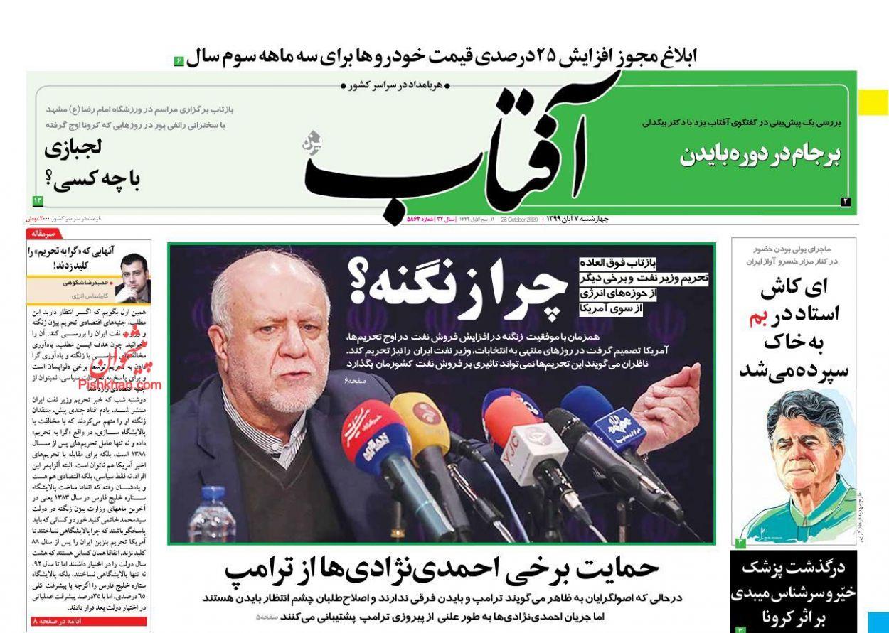 عناوین اخبار روزنامه آفتاب یزد در روز چهارشنبه ۷ آبان