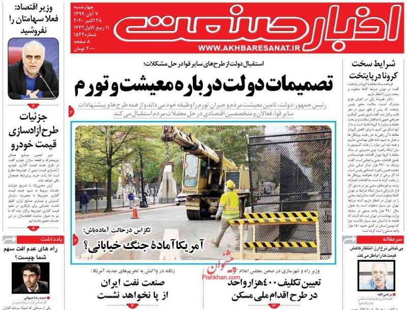 عناوین اخبار روزنامه اخبار صنعت در روز چهارشنبه ۷ آبان