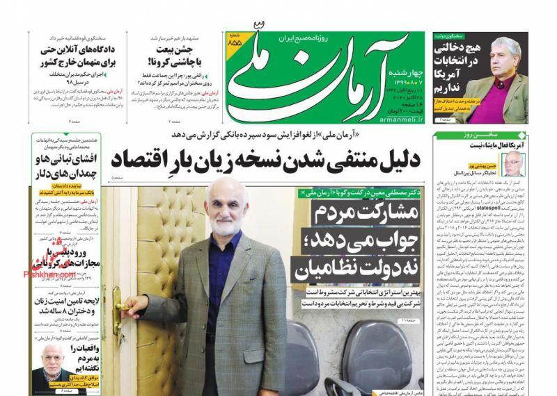 عناوین اخبار روزنامه آرمان ملی در روز چهارشنبه ۷ آبان