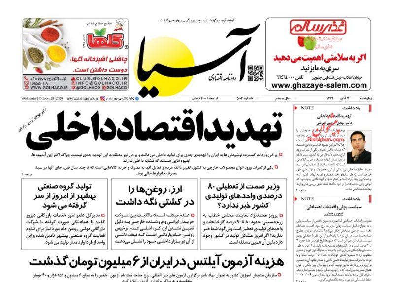 عناوین اخبار روزنامه آسیا در روز چهارشنبه ۷ آبان