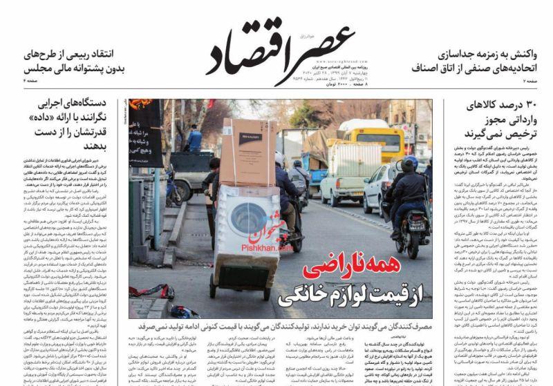 عناوین اخبار روزنامه عصر اقتصاد در روز چهارشنبه ۷ آبان