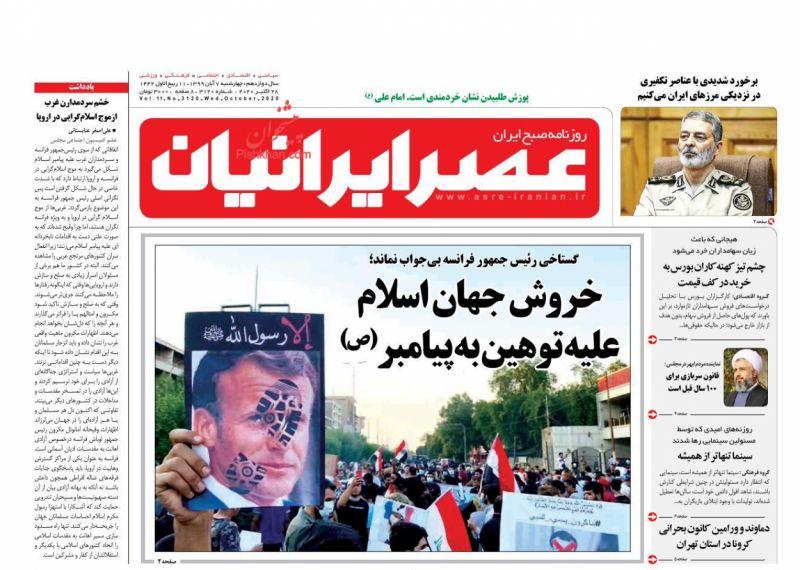 عناوین اخبار روزنامه عصر ایرانیان در روز چهارشنبه ۷ آبان