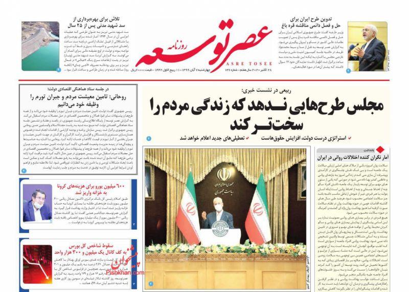 عناوین اخبار روزنامه عصر توسعه در روز چهارشنبه ۷ آبان