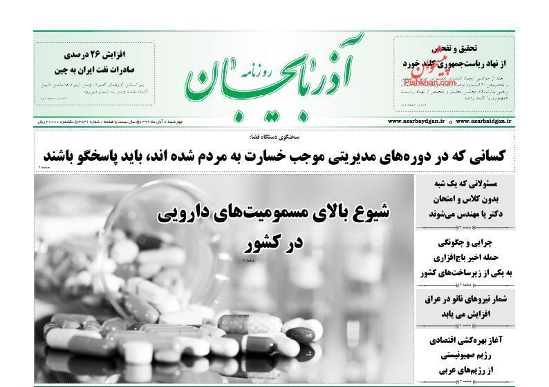عناوین اخبار روزنامه آذربایجان در روز چهارشنبه ۷ آبان