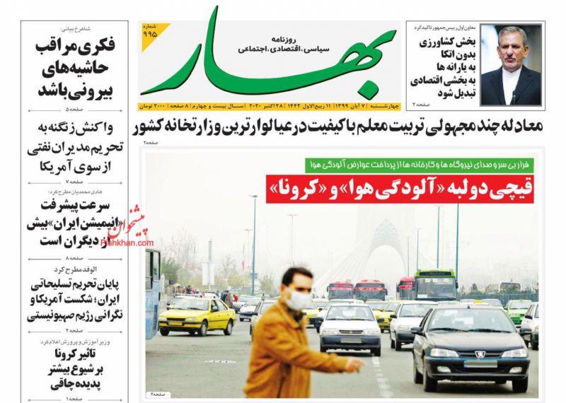 عناوین اخبار روزنامه بهار در روز چهارشنبه ۷ آبان