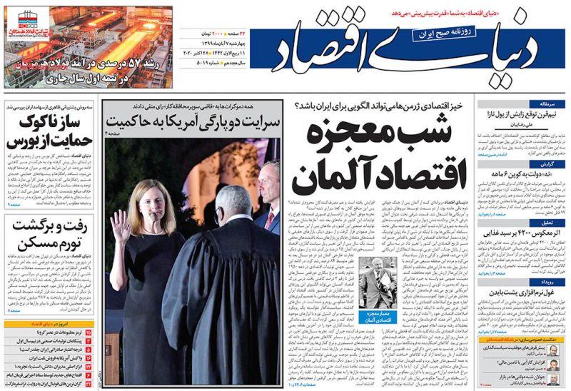 عناوین اخبار روزنامه دنیای اقتصاد در روز چهارشنبه ۷ آبان
