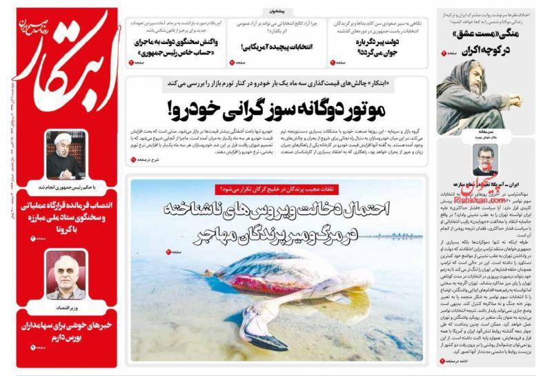 عناوین اخبار روزنامه ابتکار در روز چهارشنبه ۷ آبان