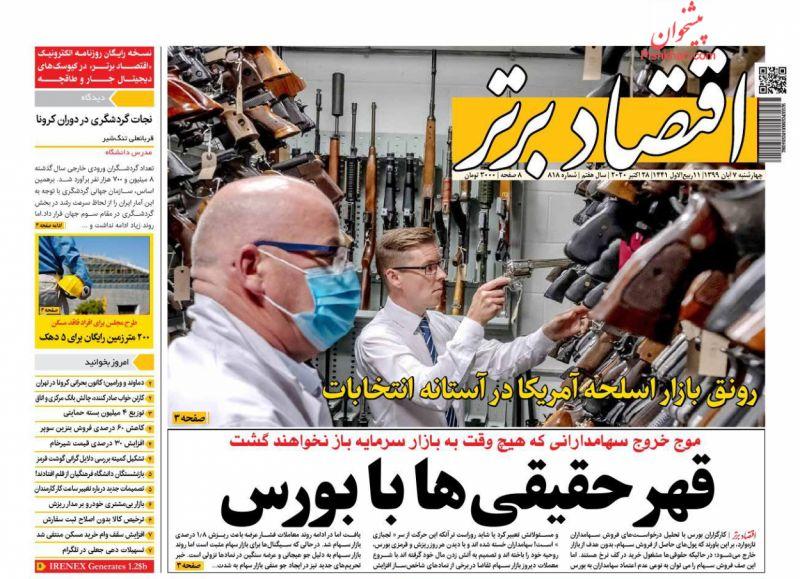 عناوین اخبار روزنامه اقتصاد برتر در روز چهارشنبه ۷ آبان