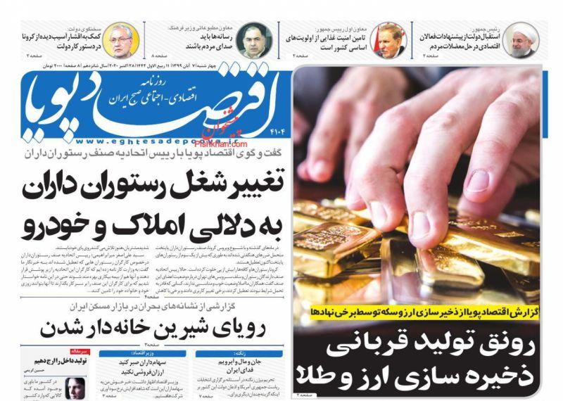 عناوین اخبار روزنامه اقتصاد پویا در روز چهارشنبه ۷ آبان
