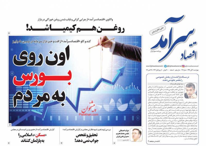 عناوین اخبار روزنامه اقتصاد سرآمد در روز چهارشنبه ۷ آبان