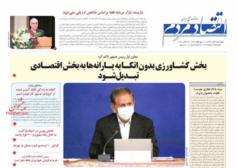 عناوین اخبار روزنامه اقتصاد مردم در روز چهارشنبه ۷ آبان