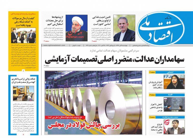 عناوین اخبار روزنامه اقتصاد ملی در روز چهارشنبه ۷ آبان