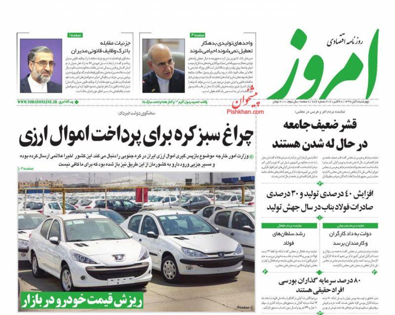 عناوین اخبار روزنامه امروز در روز چهارشنبه ۷ آبان