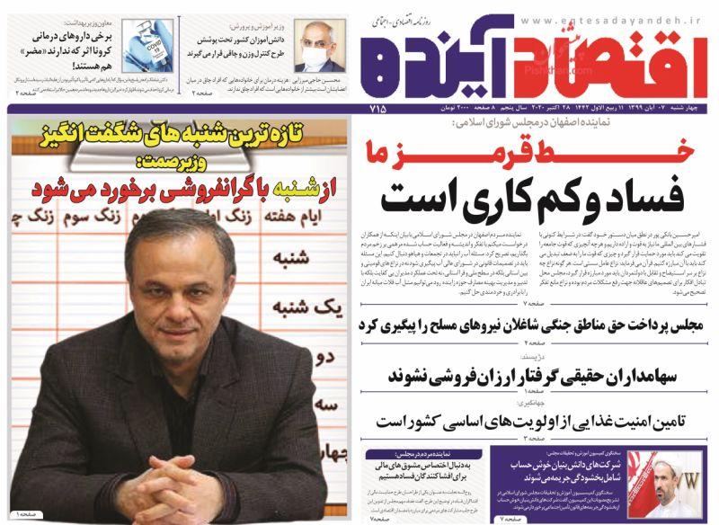 عناوین اخبار روزنامه اقتصاد آینده در روز چهارشنبه ۷ آبان