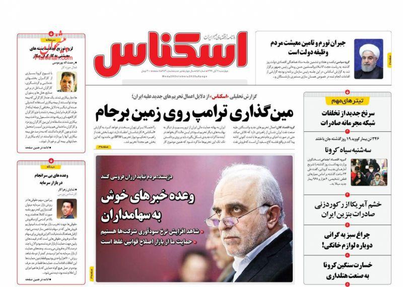 عناوین اخبار روزنامه اسکناس در روز چهارشنبه ۷ آبان