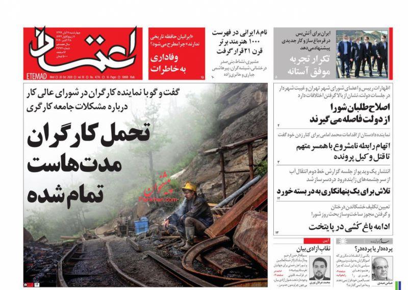 عناوین اخبار روزنامه اعتماد در روز چهارشنبه ۷ آبان