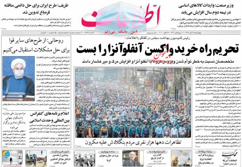 عناوین اخبار روزنامه اطلاعات در روز چهارشنبه ۷ آبان